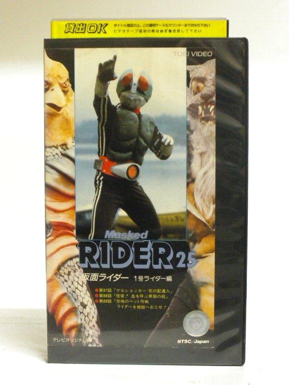 #1 29164【中古】【VHSビデオ】仮面ライダー 25