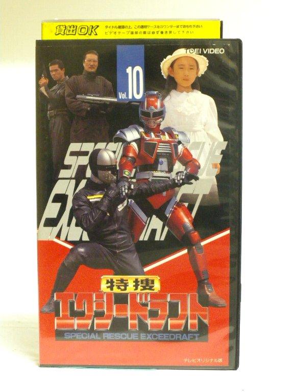 #1 29189【中古】【VHSビデオ】特捜エクシードラフト〔10〕