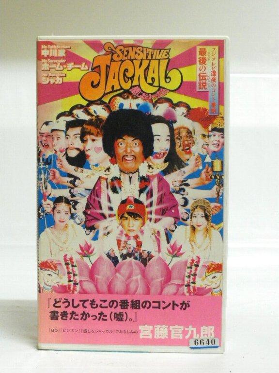 #1 29192【中古】【VHSビデオ】感じるジャッカル