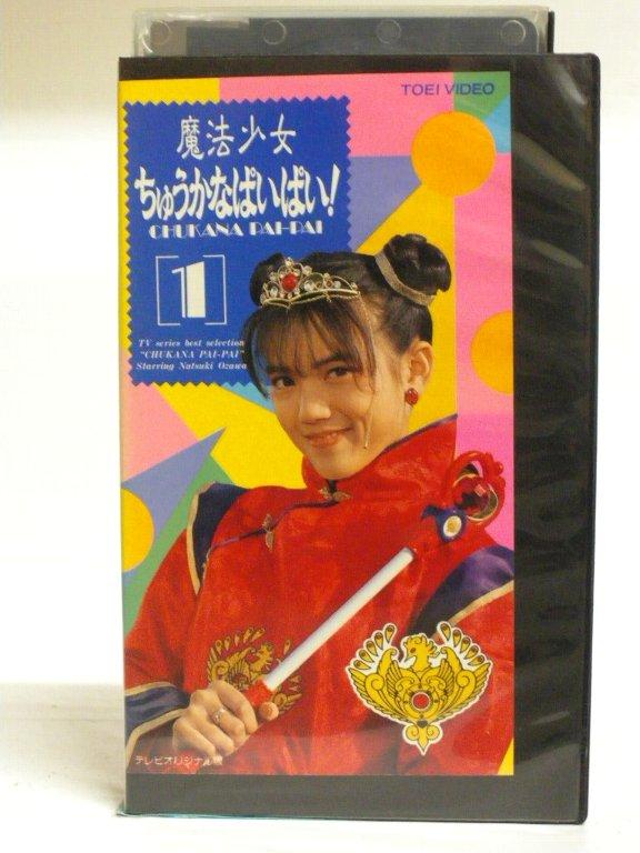 #1 29205【中古】【VHSビデオ】魔法少女ちゅうかなぱいぱい! 1