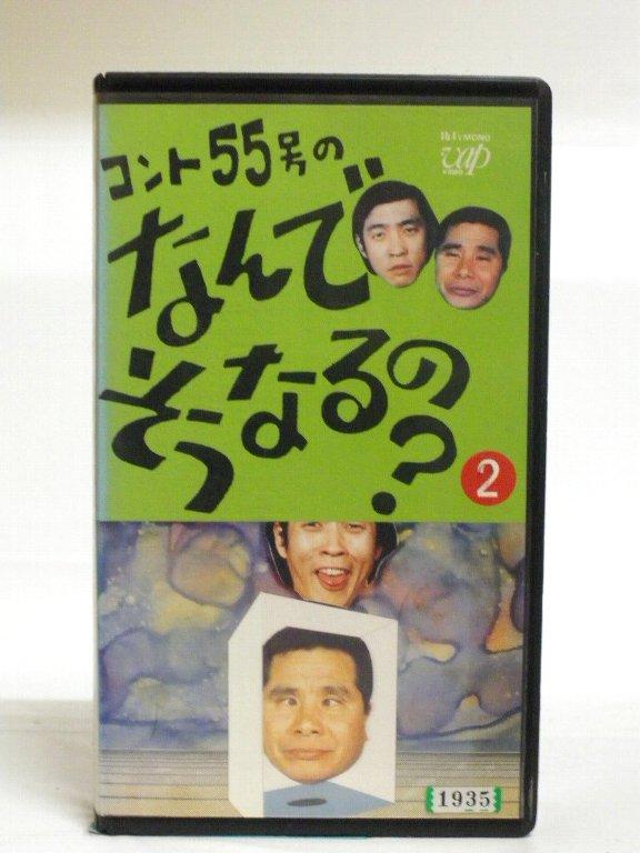 #1 29267【中古】【VHS ビデオ】コント55号のなんでそうなるの?総集編2