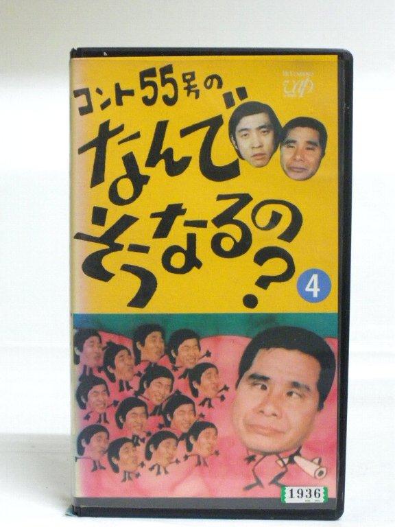 #1 29286【中古】【VHS ビデオ】コント55号のなんでそうなるの?総集編4