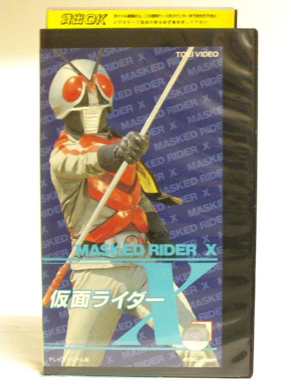 #1 29306【中古】【VHSビデオ】仮面ライダーX 9