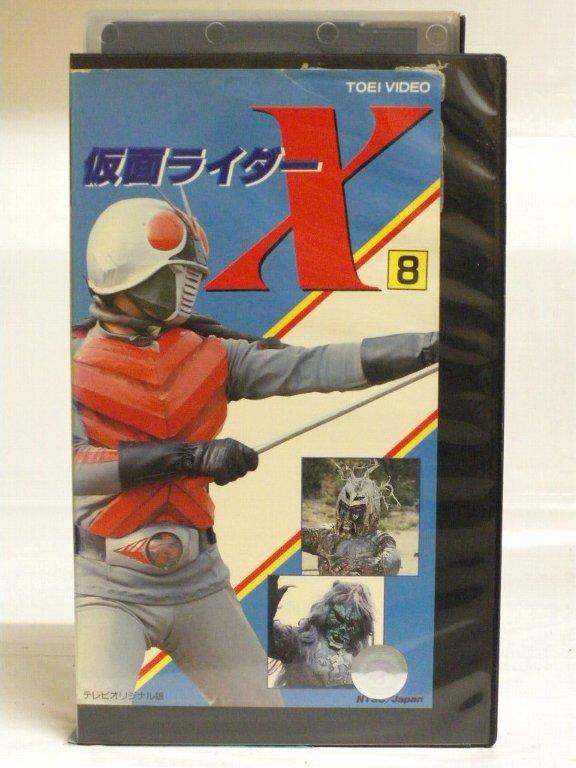 #1 29323【中古】【VHSビデオ】仮面ライダーX 8