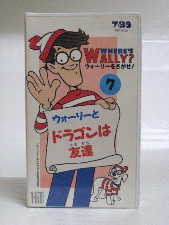 #1 29380【中古】 【VHSビデオ】ウォーリーをさがせ! 7