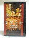 #1 30045【中古】【VHS ビデオ】欲望の街2~古惑仔2台湾立志伝~【字幕版】