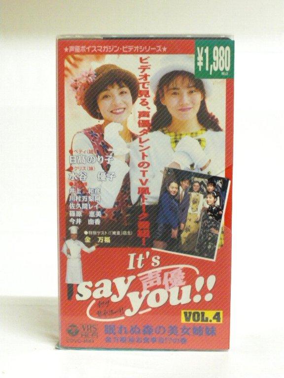 #1 30771【中古】【VHSビデオ】It's Say You!!〜眠れぬ森の美女姉妹「金万福お食事会!?」の巻〜