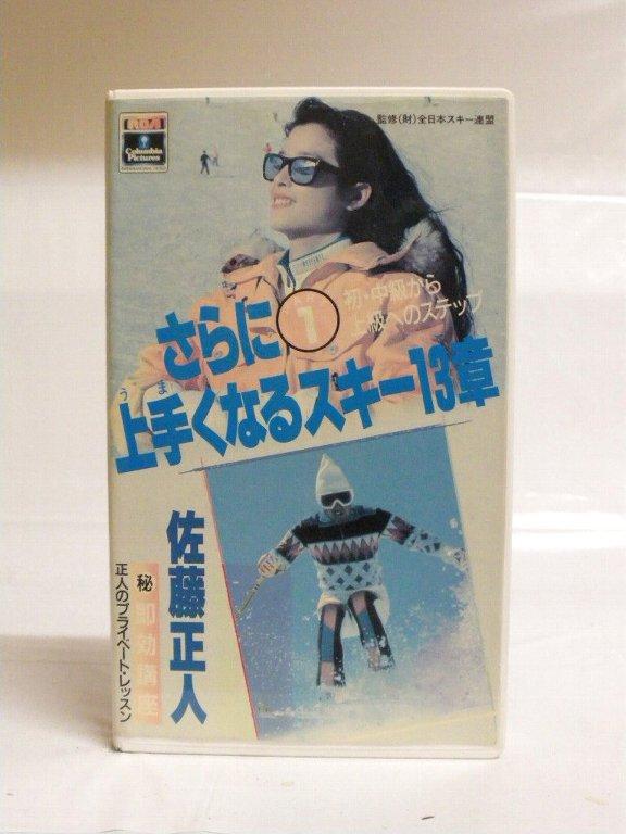 #1 31066【中古】 【VHSビデオ】佐藤正人のさらにうまくなるスキー13章1