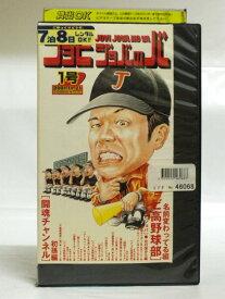 #1 31998【中古】【VHSビデオ】ジョビジョバのバ 創刊号