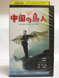 #1 32090【中古】【VHS ビデオ】中国の鳥人