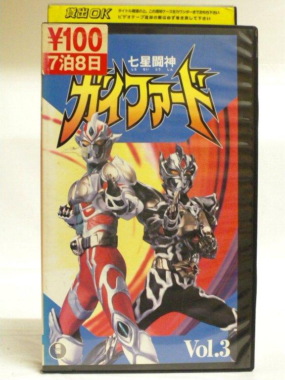 #1 32091【中古】【VHS ビデオ】七星闘神ガイファードVol.3