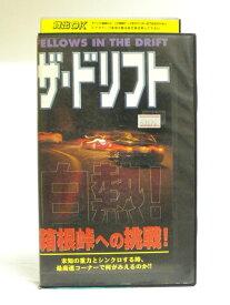 #1 32145【中古】【VHSビデオ】ザ・ドリフト 白熱!箱根峠への挑戦!