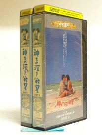 #1 32180【中古】【VHS ビデオ】神々の深き欲望(2本組)