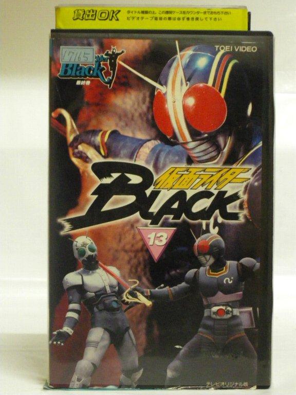 #1 32253【中古】【VHSビデオ】仮面ライダーBLACK(13)