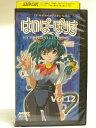 #1 32262【中古】【VHSビデオ】はいぱーぽりす Vol.12