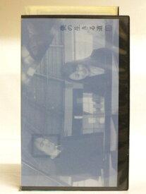 #1 32486【中古】【VHSビデオ】僕の生きる道(2)