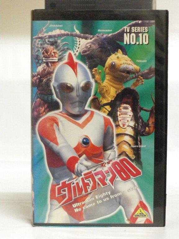 #1 32510【中古】【VHSビデオ】ウルトラマン80(10)