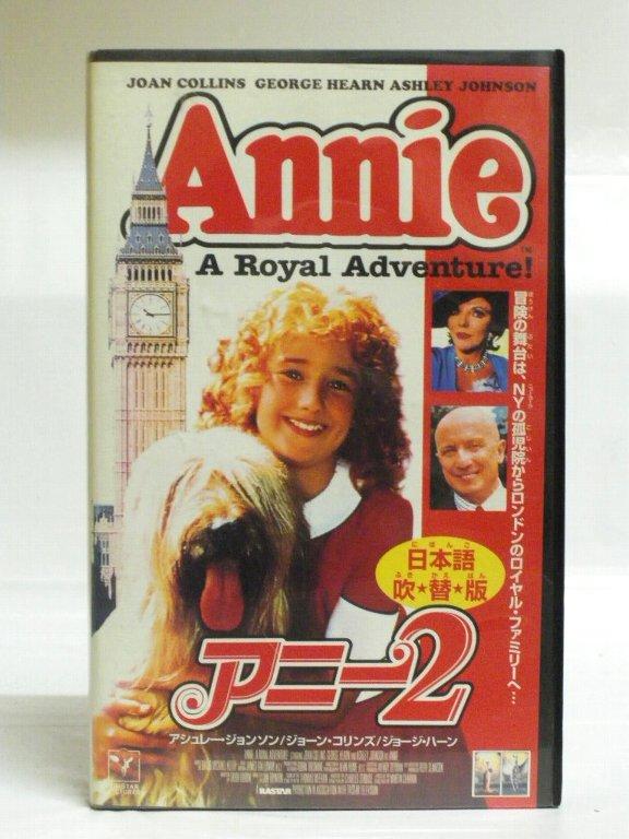 #1 32615【中古】【VHSビデオ】アニー2