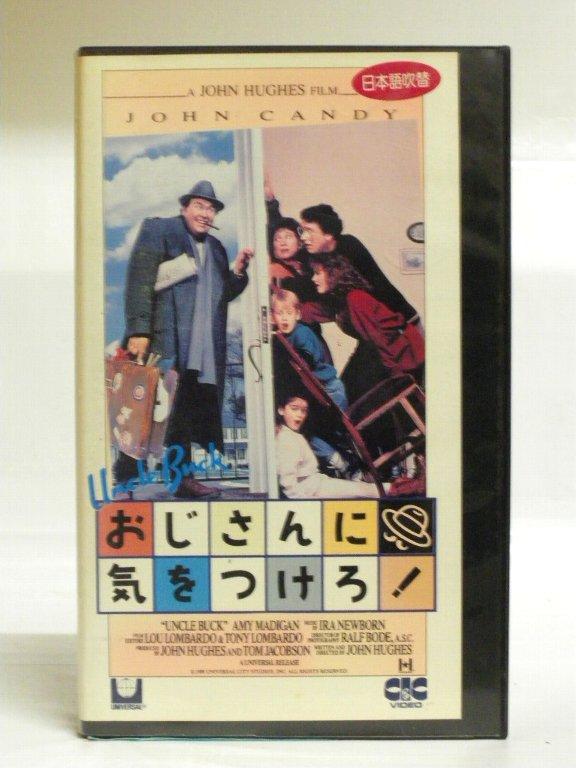 #1 32617【中古】【VHSビデオ】おじさんに気をつけろ!