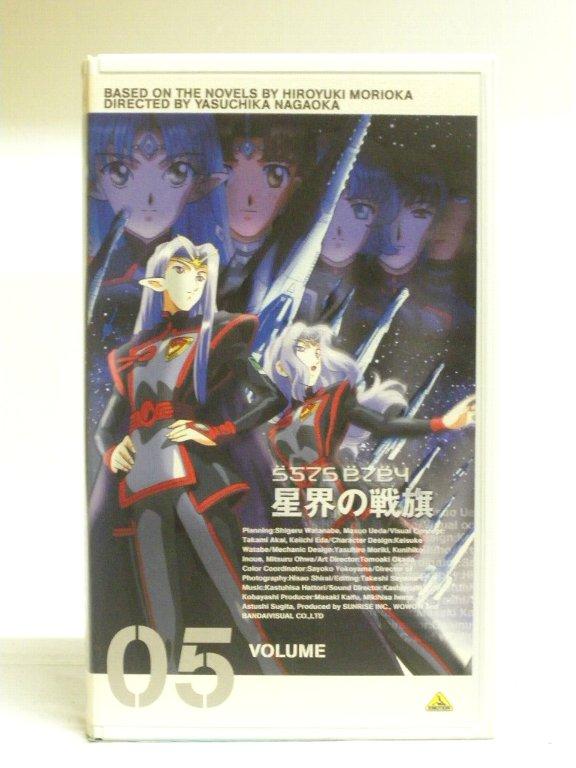 #1 32619【中古】【VHSビデオ】星界の戦旗 VOL.5