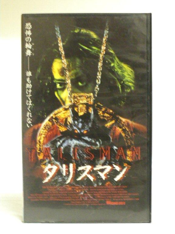 #1 32740【中古】【VHS ビデオ】タリスマン〜呪いの像〜【字幕版】