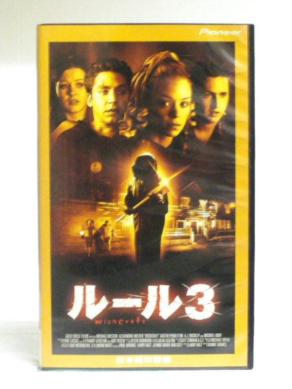 #1 32741【中古】【VHS ビデオ】ルール3【日本語吹替版】