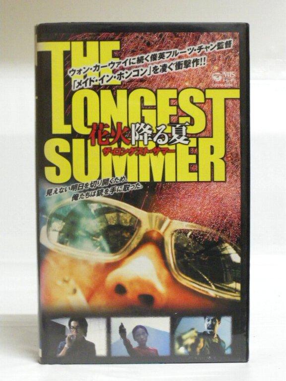 #1 32743【中古】【VHS ビデオ】花火降る夏【字幕版】