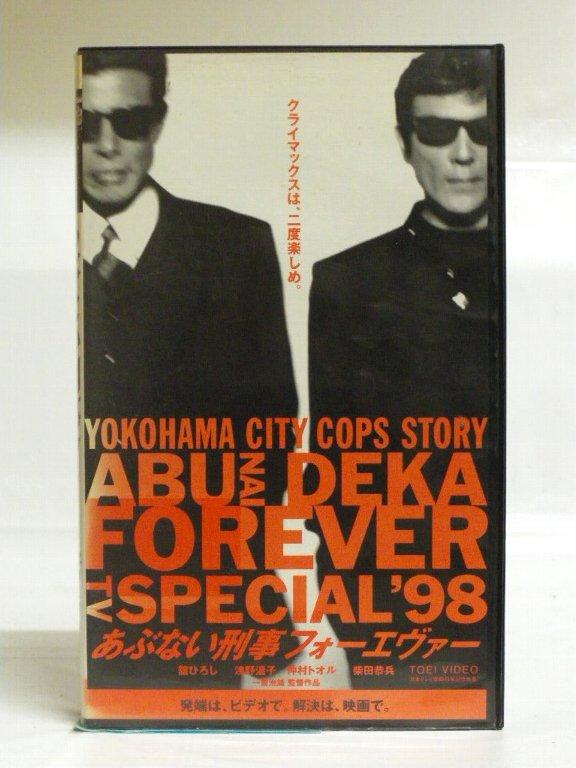 #1 32745【中古】【VHS ビデオ】あぶない刑事(デカ)フォーエヴァー TV SPECIAL'98