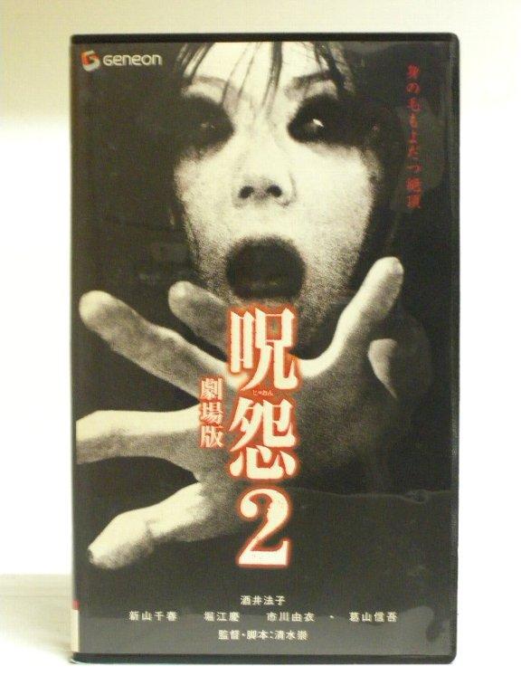 #1 32747【中古】【VHS ビデオ】呪怨2 劇場版