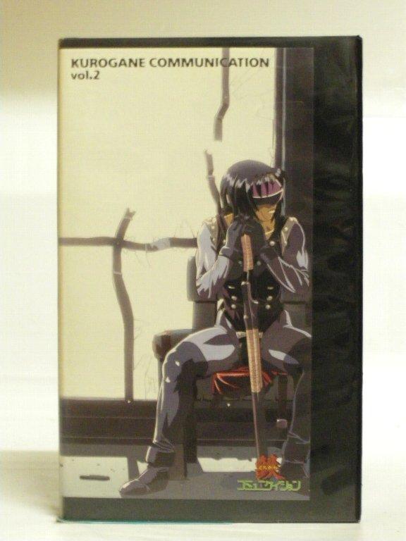 #1 32753 【中古】【VHSビデオ】鉄(くろがね)コミュニケイション Vol.2