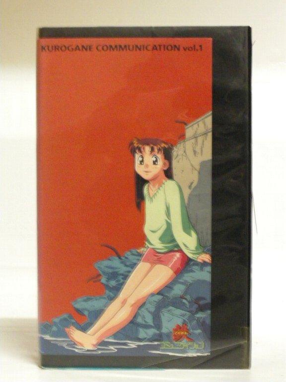 #1 32754 【中古】【VHSビデオ】鉄(くろがね)コミュニケイション Vol.1