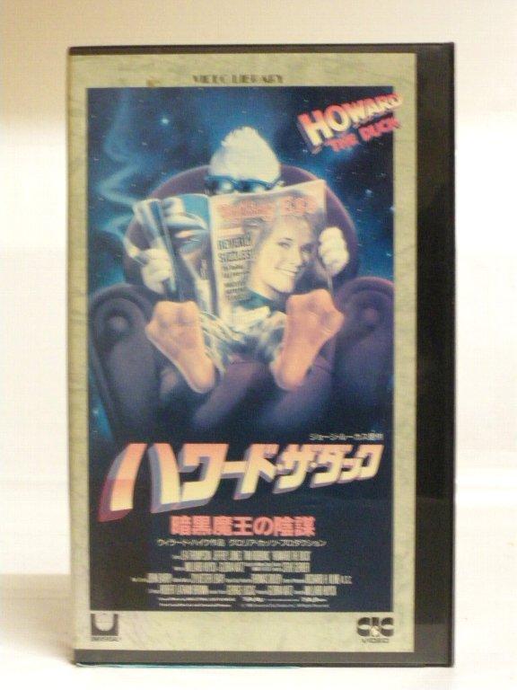#1 32755 【中古】【VHSビデオ】ハワード・ザ・ダック~暗黒魔王の陰謀