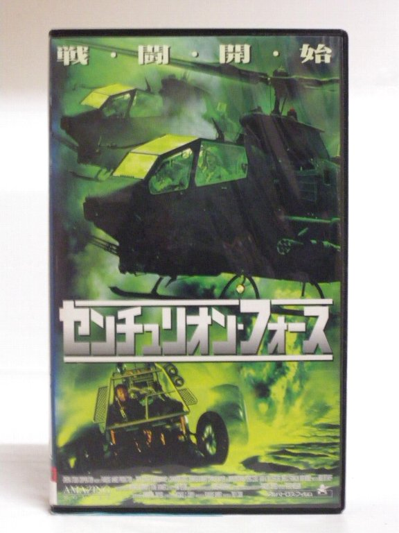 #1 32757 【中古】【VHSビデオ】センチュリオン・フォース【字幕版】