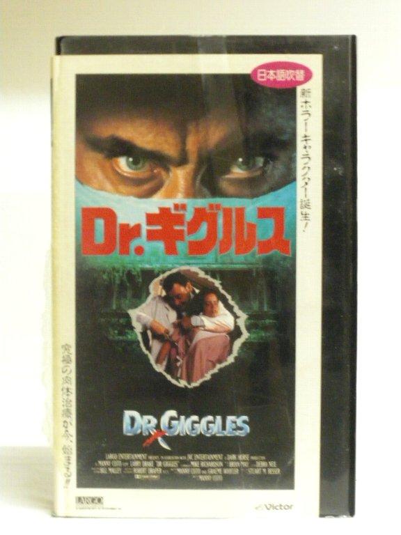 #1 32759【中古】【VHSビデオ】Dr.ギグルス(日本語吹替版)