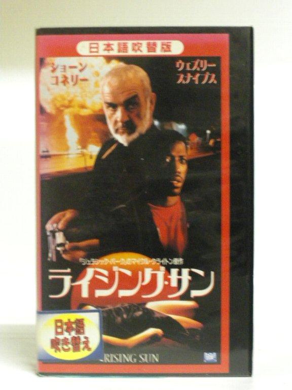 #1 32761【中古】【VHSビデオ】ライジング・サン(日本語吹替版)