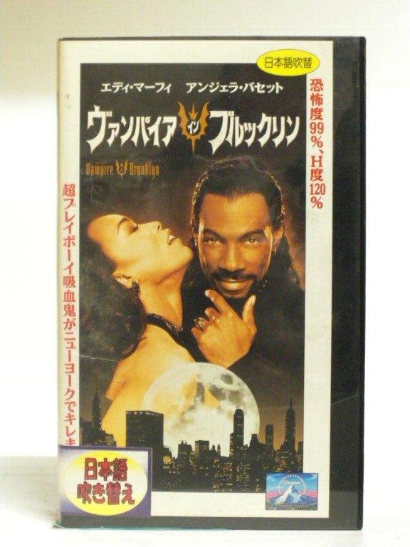 #1 32763【中古】【VHSビデオ】バンパイア・イン・ブルックリン【日本語吹替版】