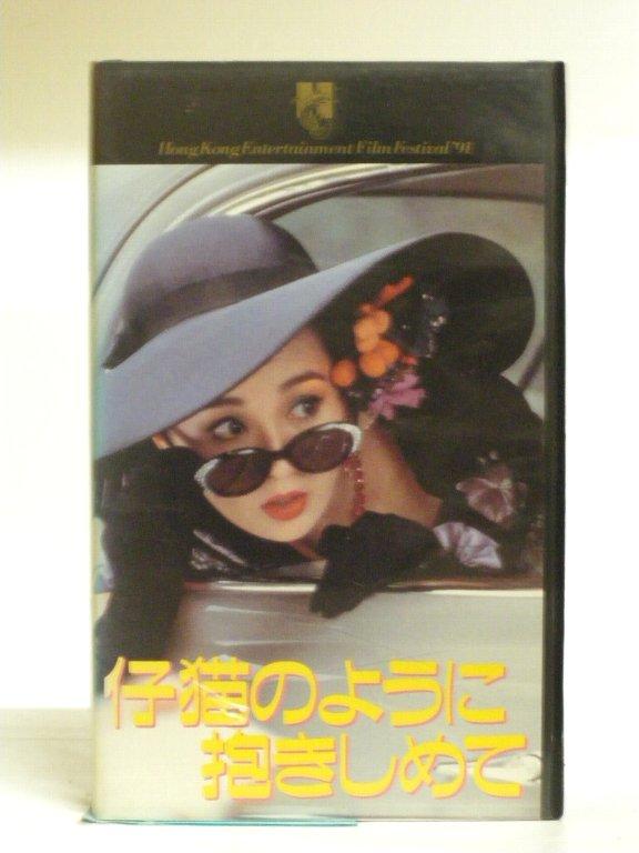 #1 32764【中古】【VHSビデオ】仔猫のように抱きしめて