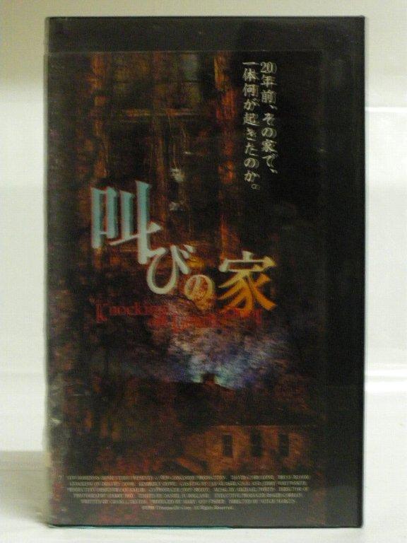 #1 32801【中古】【VHS ビデオ】叫びの家【字幕版】