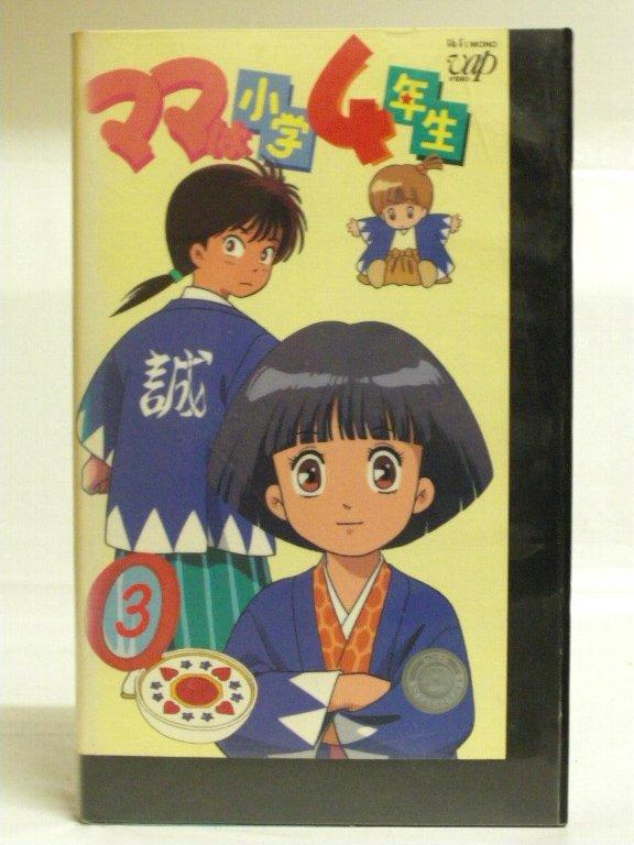 #1 32803【中古】【VHS ビデオ】ママは小学4年生(3)