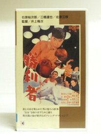 #1 32819【中古】【VHS ビデオ】勝利者