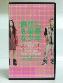 #1 32881【中古】【VHSビデオ】「偶然にも最悪な少年」のハードでロマンチックな裏。