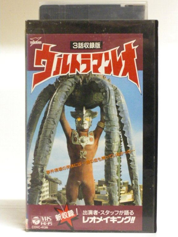 #1 32899【中古】【VHSビデオ】ウルトラマンレオ-挑戦!吸血円盤の恐怖