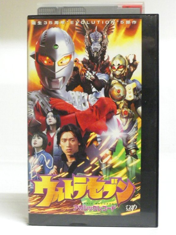 #1 32936【中古】【VHSビデオ】ウルトラセブン~アカシックレコード