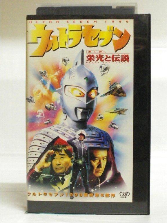 #1 32938【中古】【VHSビデオ】ウルトラセブン〜栄光と伝説