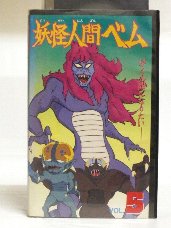 #1 32959【中古】【VHS ビデオ】妖怪人間ベム(5)