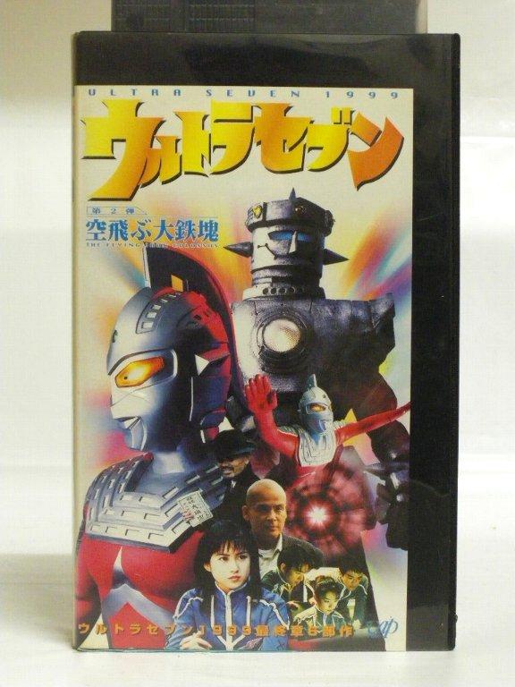 #1 32977【中古】【VHS ビデオ】ウルトラセブン 空飛ぶ大鉄塊