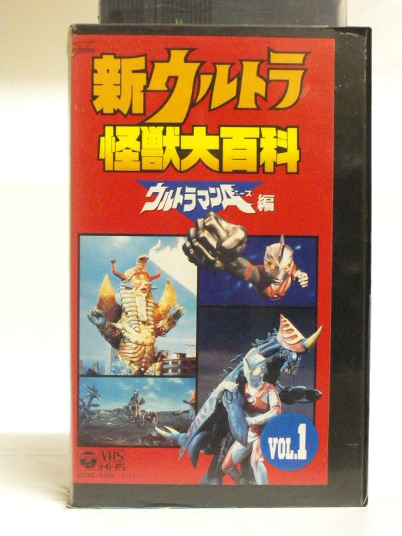 #1 32981【中古】【VHS ビデオ】新ウルトラ怪獣大百科 ウルトラマンA編(1)