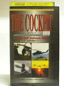 #1 32378 【中古】【VHSビデオ】THE COCKPIT〜自衛隊・最新装備のすべて(1)