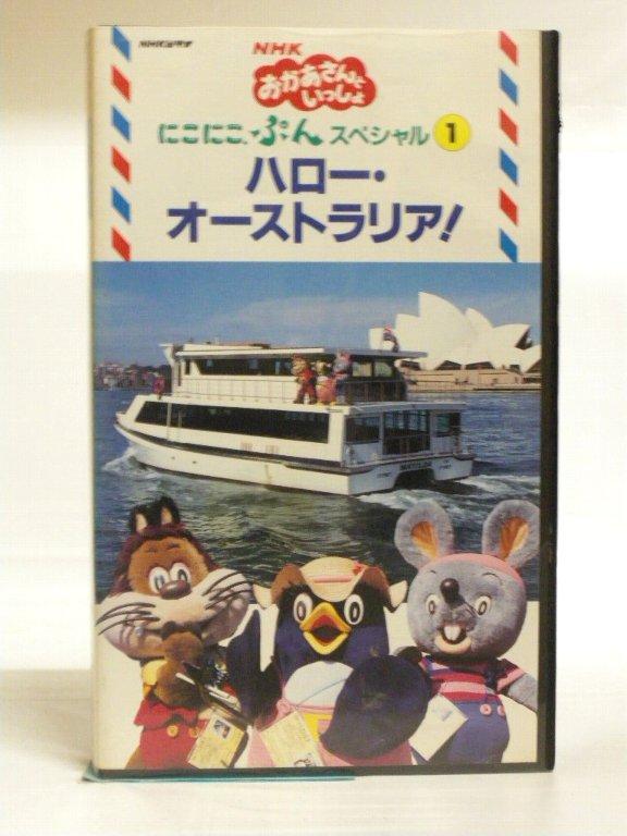 #1 33001【中古】【VHSビデオ】にこにこ,ぷん スペシャル1 ハロー・オーストラリア!