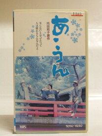 #1 33011【中古】【VHSビデオ】あ・うん